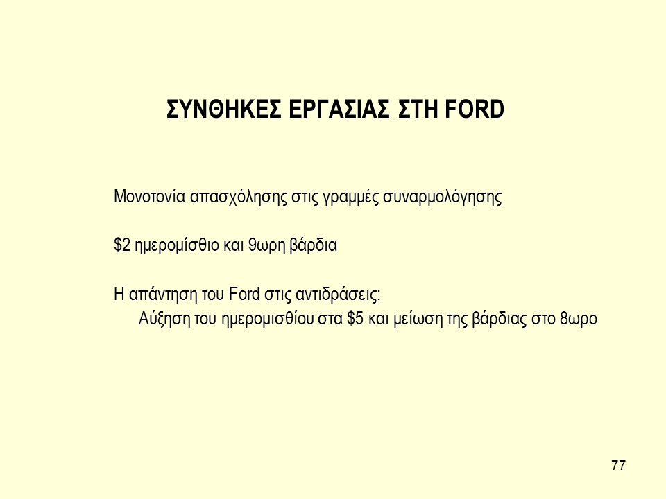 77 ΣΥΝΘΗΚΕΣ ΕΡΓΑΣΙΑΣ ΣΤΗ FORD Μονοτονία απασχόλησης στις γραμμές συναρμολόγησης $2 ημερομίσθιο και 9ωρη βάρδια Η απάντηση του Ford στις αντιδράσεις: Α