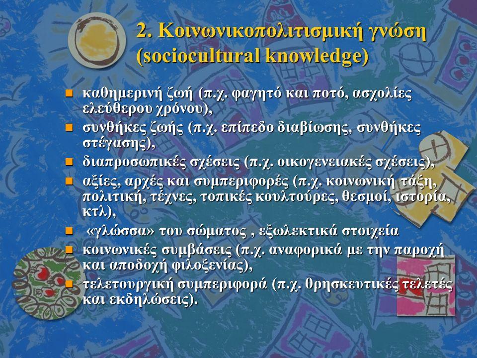2. Κοινωνικοπολιτισμική γνώση (sociocultural knowledge) n καθημερινή ζωή (π.χ.