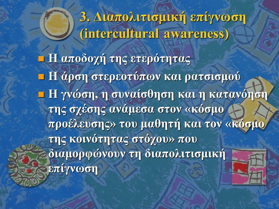 3. Διαπολιτισμική επίγνωση (intercultural awareness) n Η αποδοχή της ετερότητας n Η άρση στερεοτύπων και ρατσισμού n Η γνώση, η συναίσθηση και η καταν