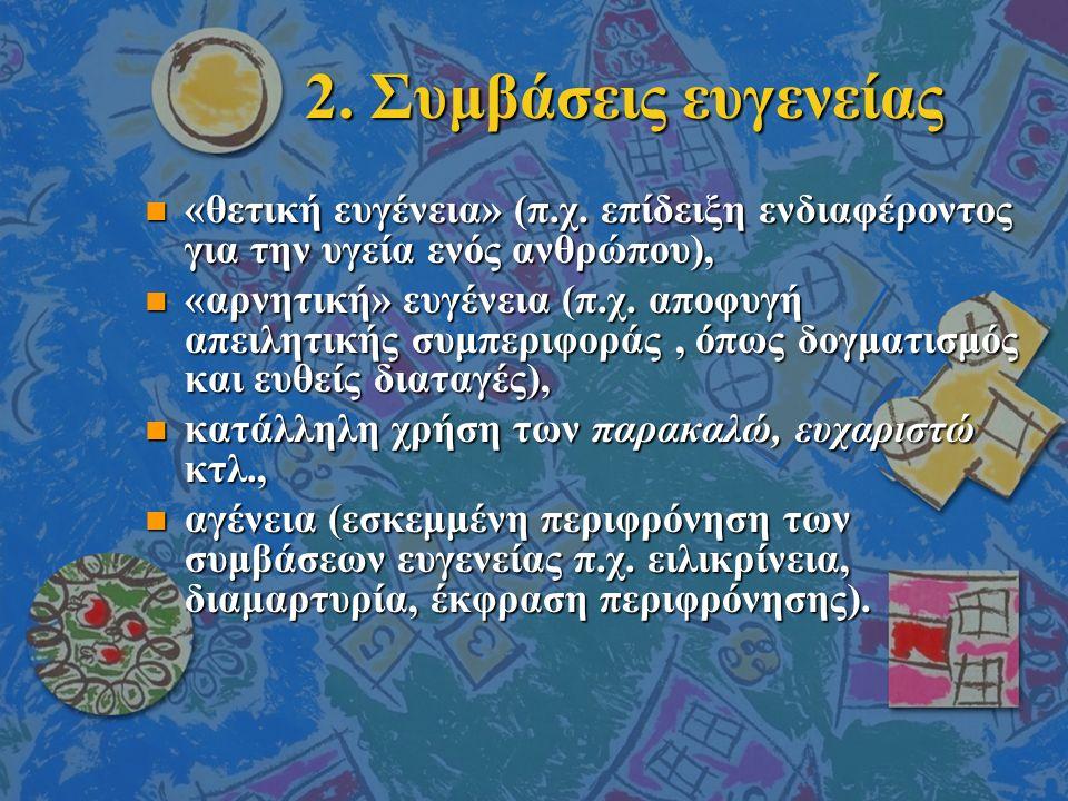 2. Συμβάσεις ευγενείας n «θετική ευγένεια» (π.χ.