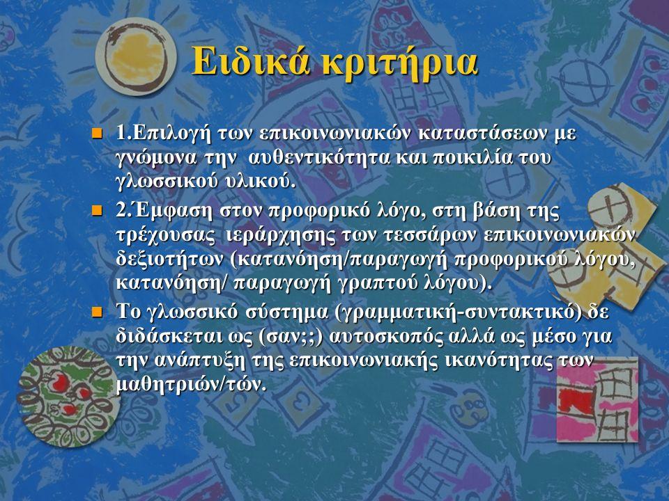 Ειδικά κριτήρια n 1.Eπιλογή των επικοινωνιακών καταστάσεων με γνώμονα την αυθεντικότητα και ποικιλία του γλωσσικού υλικού.