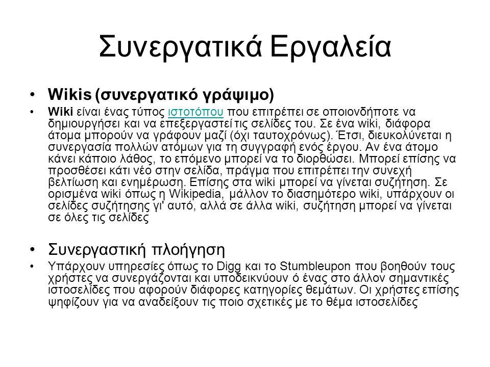 Συνεργατικά Εργαλεία Wikis (συνεργατικό γράψιμο) Wiki είναι ένας τύπος ιστοτόπου που επιτρέπει σε οποιονδήποτε να δημιουργήσει και να επεξεργαστεί τις σελίδες του.