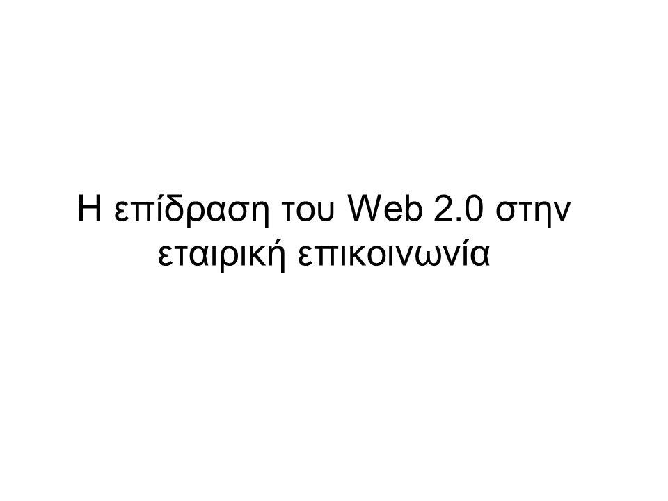 H επίδραση του Web 2.0 στην εταιρική επικοινωνία