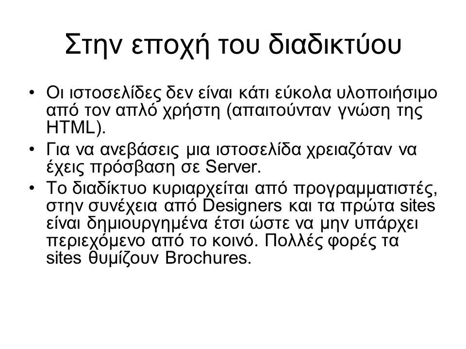 Στην εποχή του διαδικτύου Οι ιστοσελίδες δεν είναι κάτι εύκολα υλοποιήσιμο από τον απλό χρήστη (απαιτούνταν γνώση της HTML).