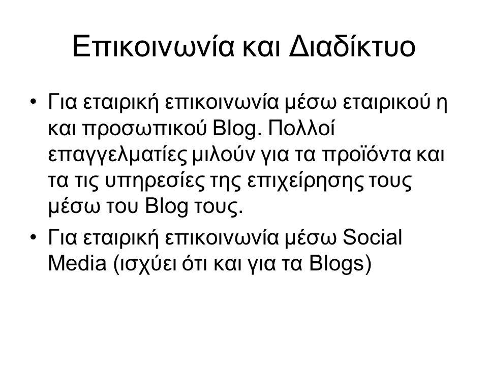 Επικοινωνία και Διαδίκτυο Για εταιρική επικοινωνία μέσω εταιρικού η και προσωπικού Blog.