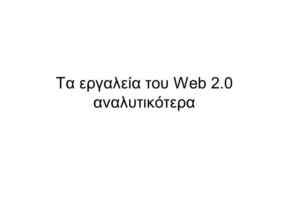 Τα εργαλεία του Web 2.0 αναλυτικότερα