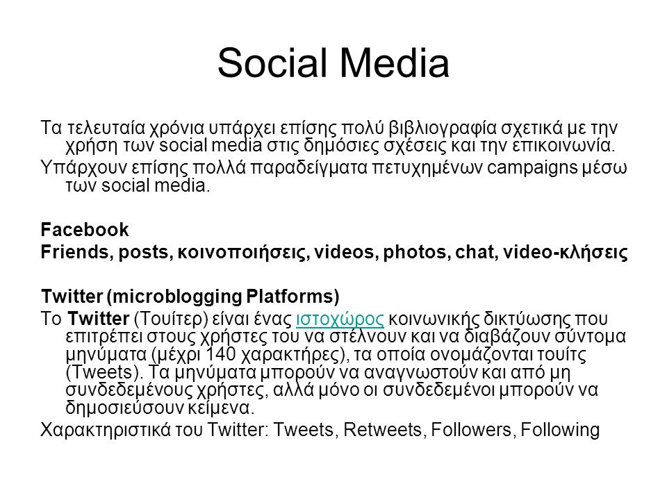 Social Media Τα τελευταία χρόνια υπάρχει επίσης πολύ βιβλιογραφία σχετικά με την χρήση των social media στις δημόσιες σχέσεις και την επικοινωνία.
