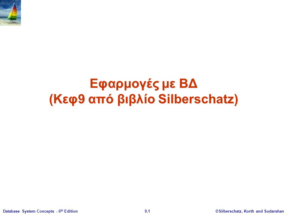 ©Silberschatz, Korth and Sudarshan9.22Database System Concepts - 6 th Edition PHP Πολλές libaries και για πρόσβαση σε ΒΔ με ODBC Hello <?php if (!isset($_REQUEST['name'])) { echo Hello World ; } else { echo Hello, + $_REQUEST['name']; } ?>