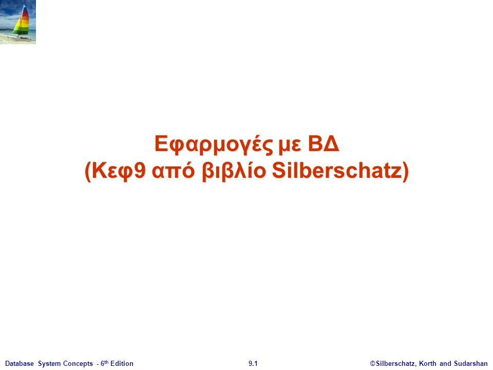 ©Silberschatz, Korth and Sudarshan9.12Database System Concepts - 6 th Edition Αρχιτεκτονική Web 2 επιπέδων Για την αποφυγή του overhead των 3 επιπέδων
