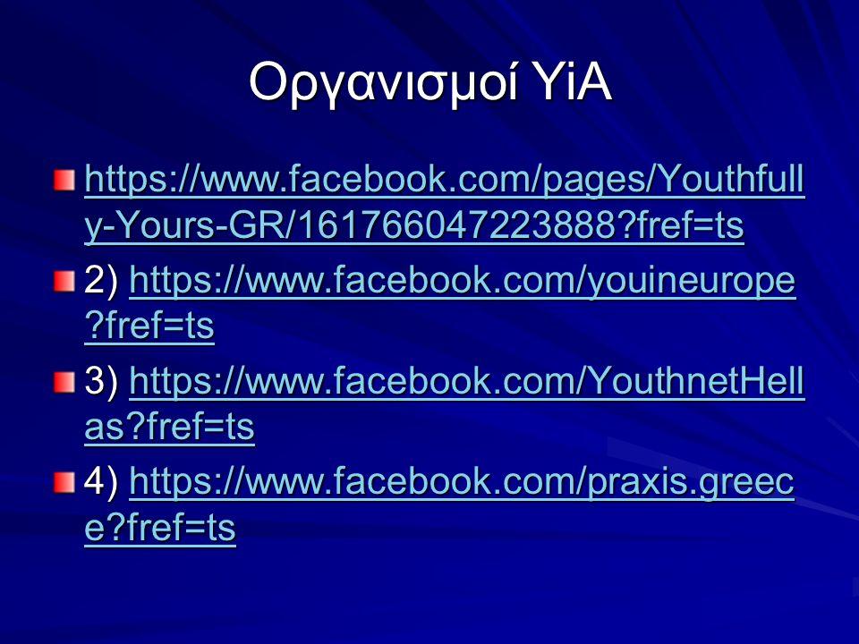 Οργανισμοί YiA https://www.facebook.com/pages/Youthfull y-Yours-GR/161766047223888?fref=ts https://www.facebook.com/pages/Youthfull y-Yours-GR/1617660