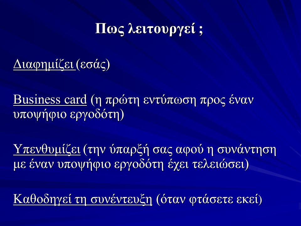 ΣΧΕΤΙΚΑ INTERNET SITES https://europass.cedefop.europa.eu/cvonlin e/cv.jsp?forward=before&localeStr=en_GB https://europass.cedefop.europa.eu/cvonlin e/cv.jsp?forward=before&localeStr=en_GB http://naceweb.org/Login.aspx?Return=kno wledge/grabgo/index.aspx http://naceweb.org/Login.aspx?Return=kno wledge/grabgo/index.aspx http://www.leisurejobs.net/