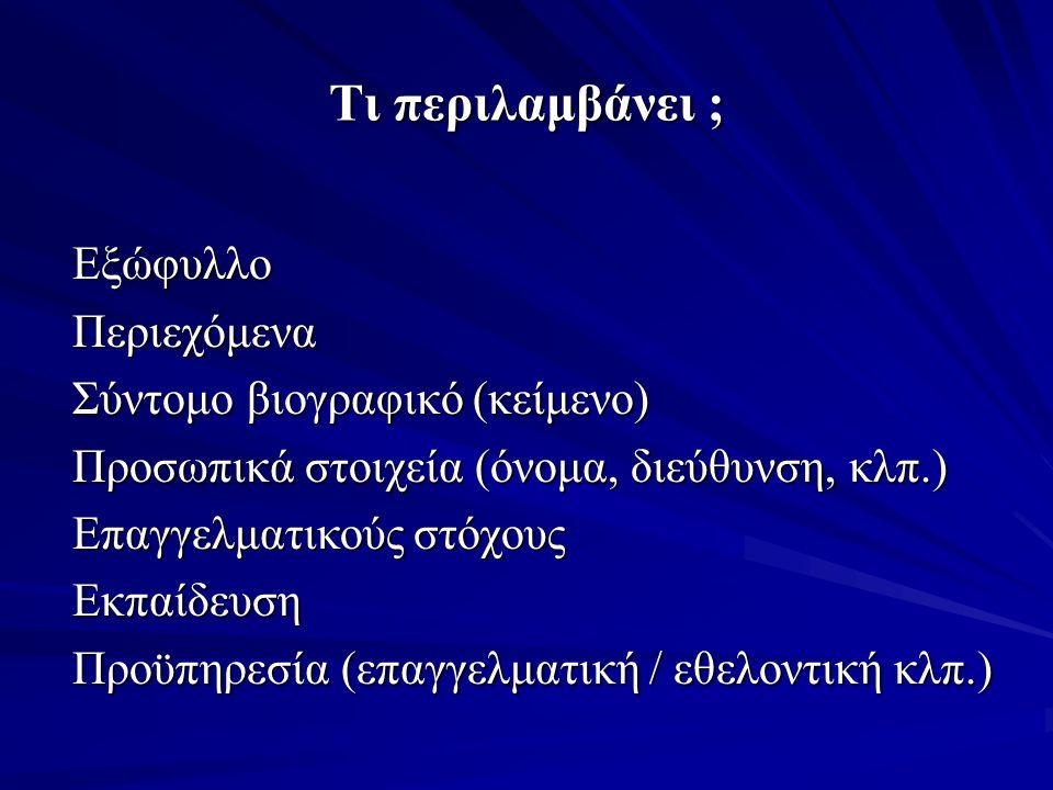 Οργανισμοί YiA https://www.facebook.com/pages/Youthfull y-Yours-GR/161766047223888?fref=ts https://www.facebook.com/pages/Youthfull y-Yours-GR/161766047223888?fref=ts 2) https://www.facebook.com/youineurope ?fref=ts https://www.facebook.com/youineurope ?fref=tshttps://www.facebook.com/youineurope ?fref=ts 3) https://www.facebook.com/YouthnetHell as?fref=ts https://www.facebook.com/YouthnetHell as?fref=tshttps://www.facebook.com/YouthnetHell as?fref=ts 4) https://www.facebook.com/praxis.greec e?fref=ts https://www.facebook.com/praxis.greec e?fref=tshttps://www.facebook.com/praxis.greec e?fref=ts