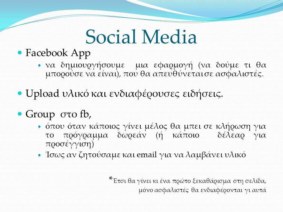 Social Media Facebook App να δημιουργήσουμε μια εφαρμογή (να δούμε τι θα μπορούσε να είναι), που θα απευθύνεται σε ασφαλιστές.