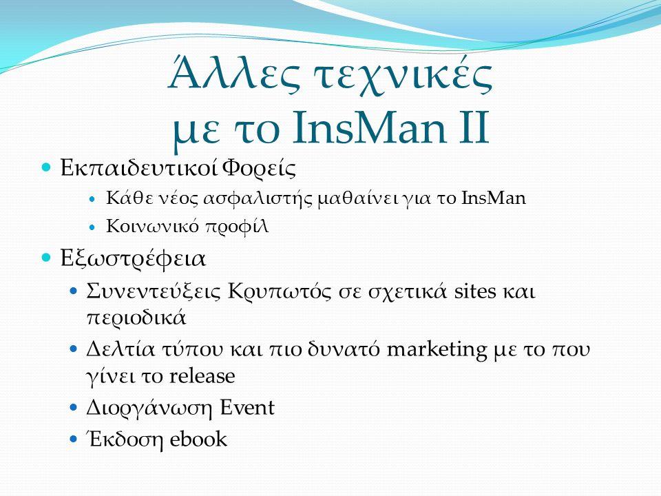 Άλλες τεχνικές με το InsMan II Εκπαιδευτικοί Φορείς Κάθε νέος ασφαλιστής μαθαίνει για το InsMan Κοινωνικό προφίλ Εξωστρέφεια Συνεντεύξεις Κρυπωτός σε σχετικά sites και περιοδικά Δελτία τύπου και πιο δυνατό marketing με το που γίνει το release Διοργάνωση Event Έκδοση ebook