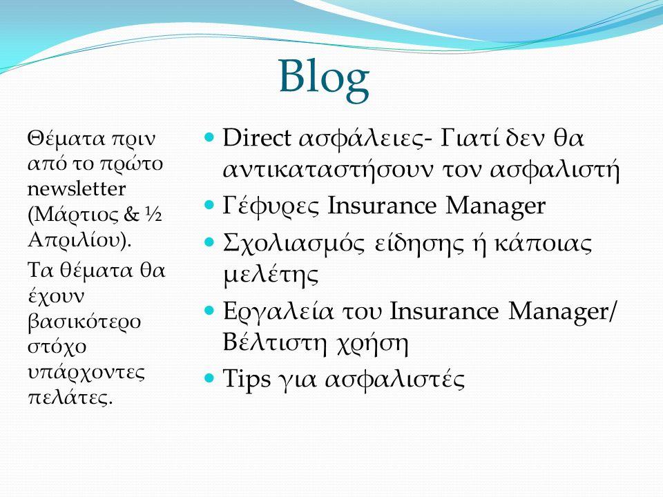 Blog Θέματα πριν από το πρώτο newsletter (Μάρτιος & ½ Απριλίου).