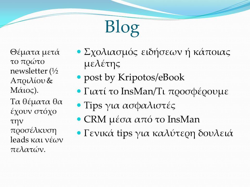 Blog Θέματα μετά το πρώτο newsletter (½ Απριλίου & Μάιος).