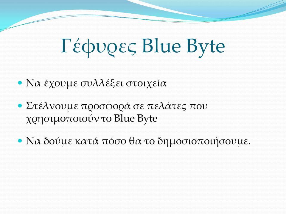 Γέφυρες Blue Byte Να έχουμε συλλέξει στοιχεία Στέλνουμε προσφορά σε πελάτες που χρησιμοποιούν το Blue Byte Να δούμε κατά πόσο θα το δημοσιοποιήσουμε.