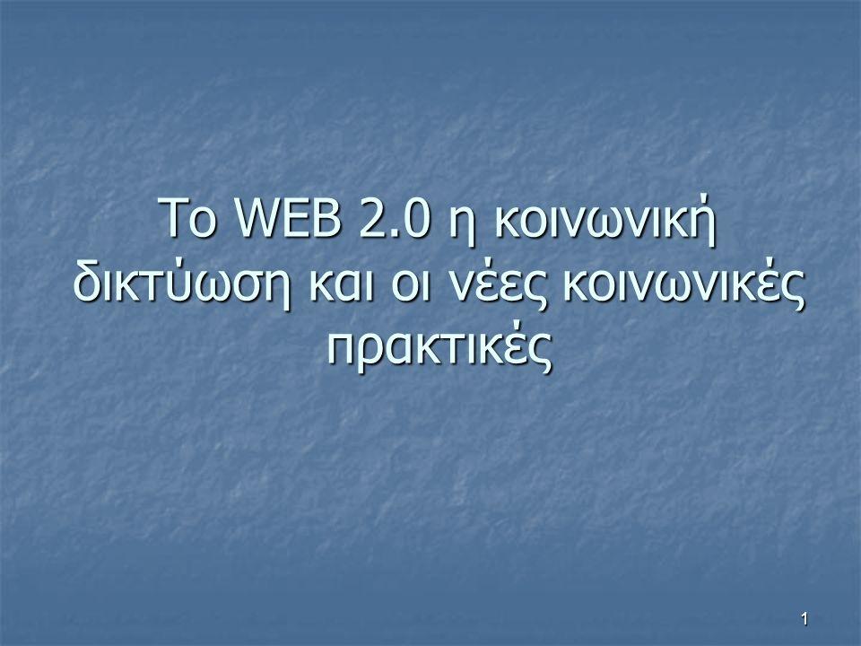 Το WEB 2.0 η κοινωνική δικτύωση και οι νέες κοινωνικές πρακτικές 1