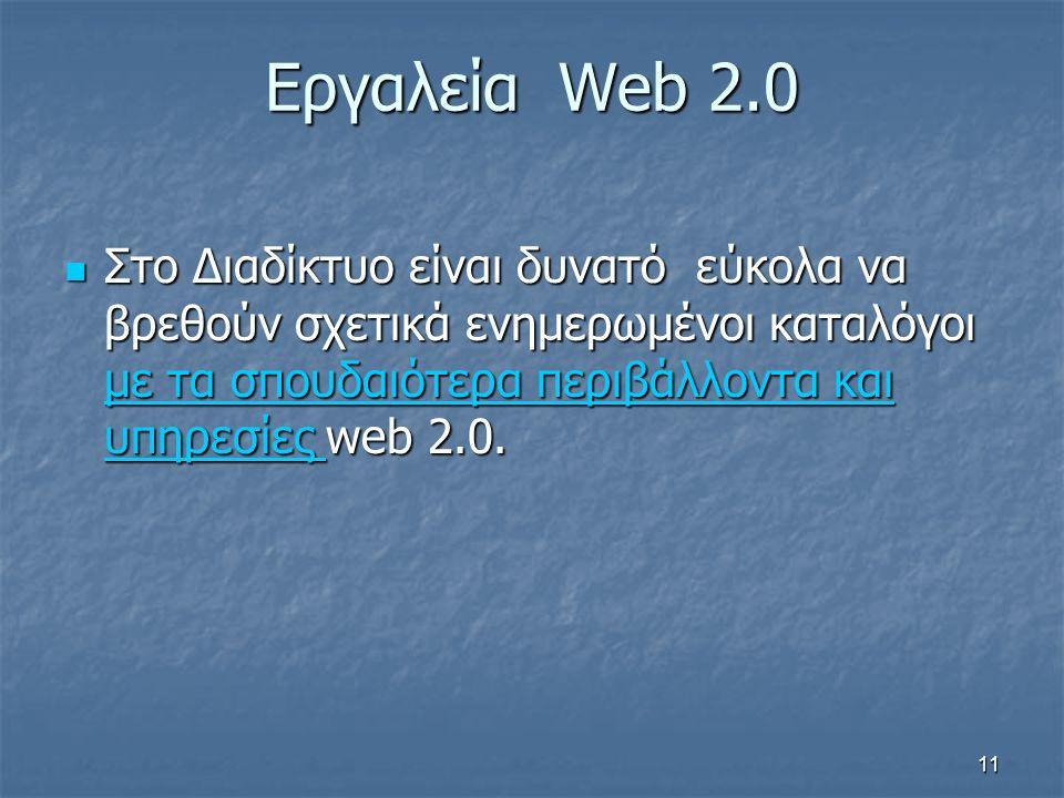 Εργαλεία Web 2.0 Στο Διαδίκτυο είναι δυνατό εύκολα να βρεθούν σχετικά ενημερωμένοι καταλόγοι με τα σπουδαιότερα περιβάλλοντα και υπηρεσίες web 2.0. Στ
