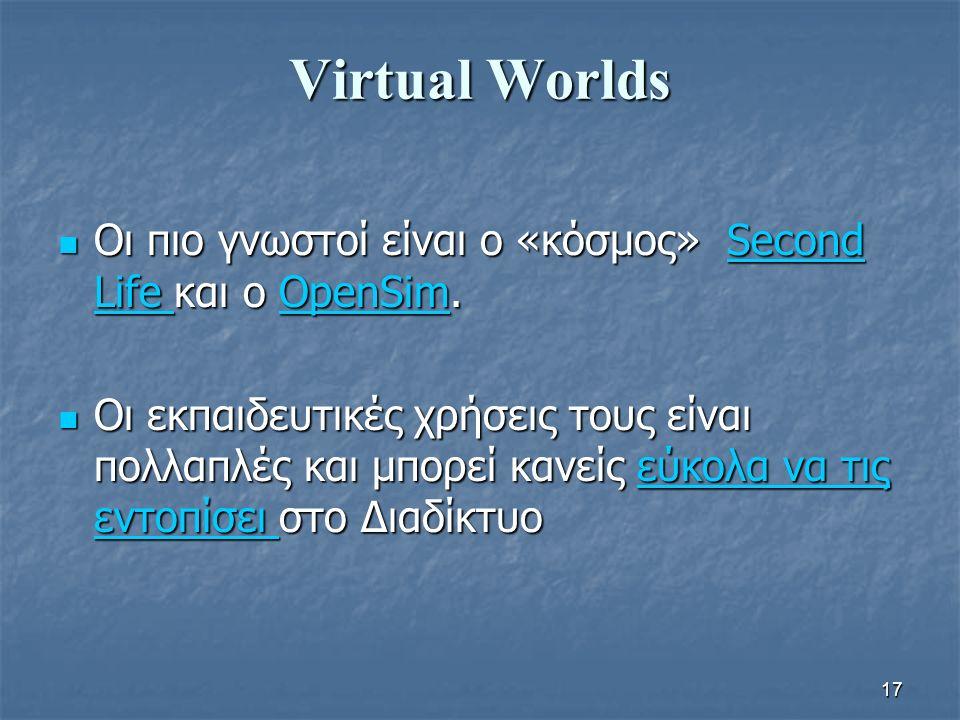 Virtual Worlds Οι πιο γνωστοί είναι o «κόσμος» Second Life και ο OpenSim. Οι πιο γνωστοί είναι o «κόσμος» Second Life και ο OpenSim.Second Life OpenSi