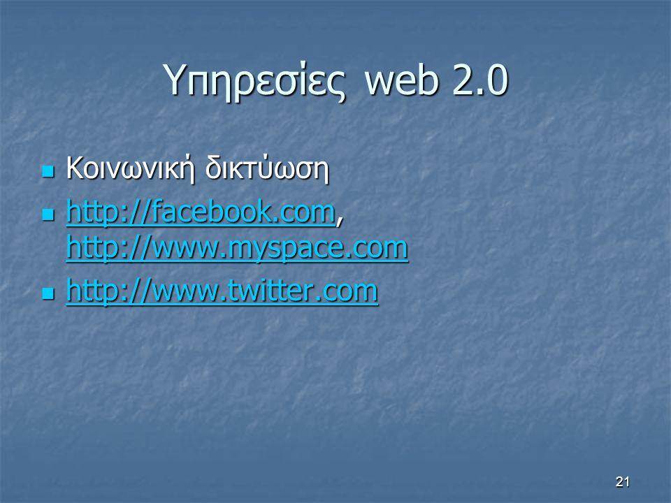 Υπηρεσίεςweb 2.0 Κοινωνική δικτύωση Κοινωνική δικτύωση http://facebook.com, http://www.myspace.com http://facebook.com, http://www.myspace.com http://facebook.com http://www.myspace.com http://facebook.com http://www.myspace.com http://www.twitter.com http://www.twitter.com http://www.twitter.com 21