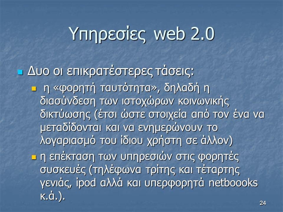 Υπηρεσίεςweb 2.0 Δυο οι επικρατέστερες τάσεις: Δυο οι επικρατέστερες τάσεις: η «φορητή ταυτότητα», δηλαδή η διασύνδεση των ιστοχώρων κοινωνικής δικτύωσης (έτσι ώστε στοιχεία από τον ένα να μεταδίδονται και να ενημερώνουν το λογαριασμό του ίδιου χρήστη σε άλλον) η «φορητή ταυτότητα», δηλαδή η διασύνδεση των ιστοχώρων κοινωνικής δικτύωσης (έτσι ώστε στοιχεία από τον ένα να μεταδίδονται και να ενημερώνουν το λογαριασμό του ίδιου χρήστη σε άλλον) η επέκταση των υπηρεσιών στις φορητές συσκευές (τηλέφωνα τρίτης και τέταρτης γενιάς, ίpod αλλά και υπερφορητά netboooks κ.ά.).