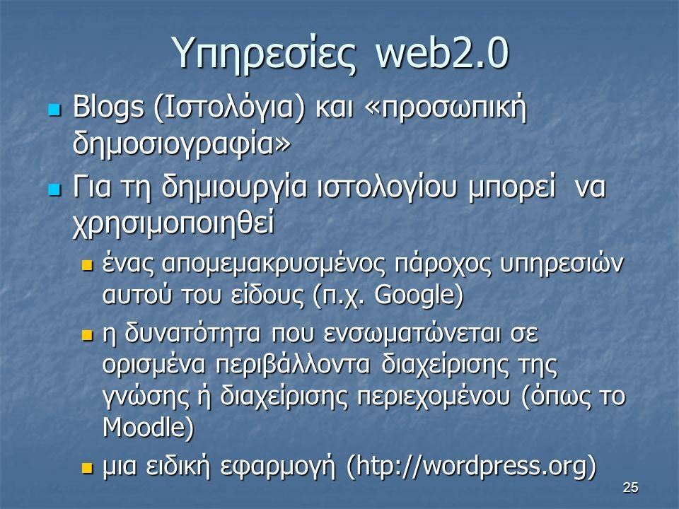 Υπηρεσίεςweb2.0 Blogs (Ιστολόγια) και «προσωπική δημοσιογραφία» Blogs (Ιστολόγια) και «προσωπική δημοσιογραφία» Για τη δημιουργία ιστολογίου μπορεί να χρησιμοποιηθεί Για τη δημιουργία ιστολογίου μπορεί να χρησιμοποιηθεί ένας απομεμακρυσμένος πάροχος υπηρεσιών αυτού του είδους (π.χ.