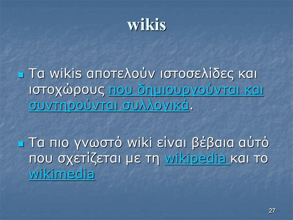 wikis Τα wikis αποτελούν ιστοσελίδες και ιστοχώρους που δημιουργούνται και συντηρούνται συλλογικά. Τα wikis αποτελούν ιστοσελίδες και ιστοχώρους που δ