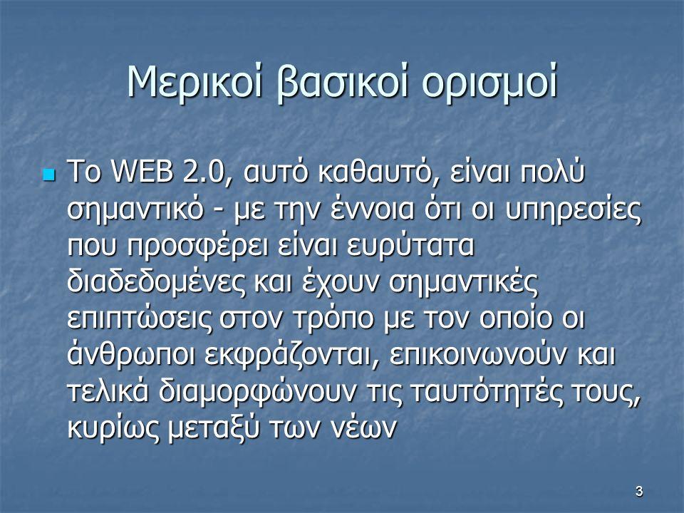 Μερικοί βασικοί ορισμοί Το WEB 2.0, αυτό καθαυτό, είναι πολύ σημαντικό - με την έννοια ότι οι υπηρεσίες που προσφέρει είναι ευρύτατα διαδεδομένες και
