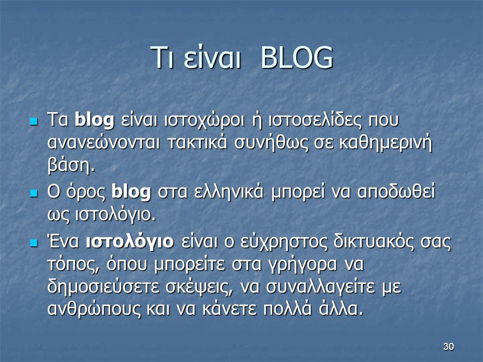 Τι είναι BLOG Τα blog είναι ιστοχώροι ή ιστοσελίδες που ανανεώνονται τακτικά συνήθως σε καθημερινή βάση. Τα blog είναι ιστοχώροι ή ιστοσελίδες που ανα