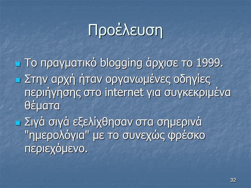 Προέλευση To πραγματικό blogging άρχισε το 1999. To πραγματικό blogging άρχισε το 1999. Στην αρχή ήταν οργανωμένες οδηγίες περιήγησης στο internet για