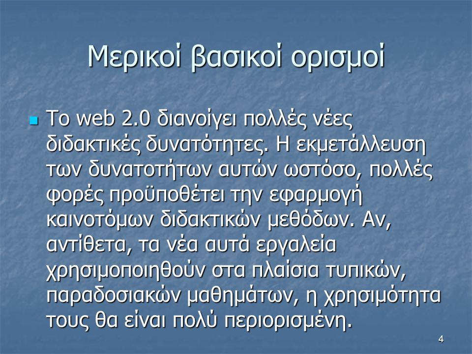 Μερικοί βασικοί ορισμοί Χαρακτηριστικά web 2.0 Χαρακτηριστικά web 2.0 επιτρέπει την προσωπική έκφραση και διάδοση των ιδεών - η ανάπτυξη της «ατομικής δημοσιογραφίας» επιτρέπει την προσωπική έκφραση και διάδοση των ιδεών - η ανάπτυξη της «ατομικής δημοσιογραφίας» ευνοεί τη δημιουργία - και φυσικά διαμοίραση - περιεχομένου, ψηφιακών ή ψηφιοποιημένων πόρων από τους χρήστες ευνοεί τη δημιουργία - και φυσικά διαμοίραση - περιεχομένου, ψηφιακών ή ψηφιοποιημένων πόρων από τους χρήστες 5