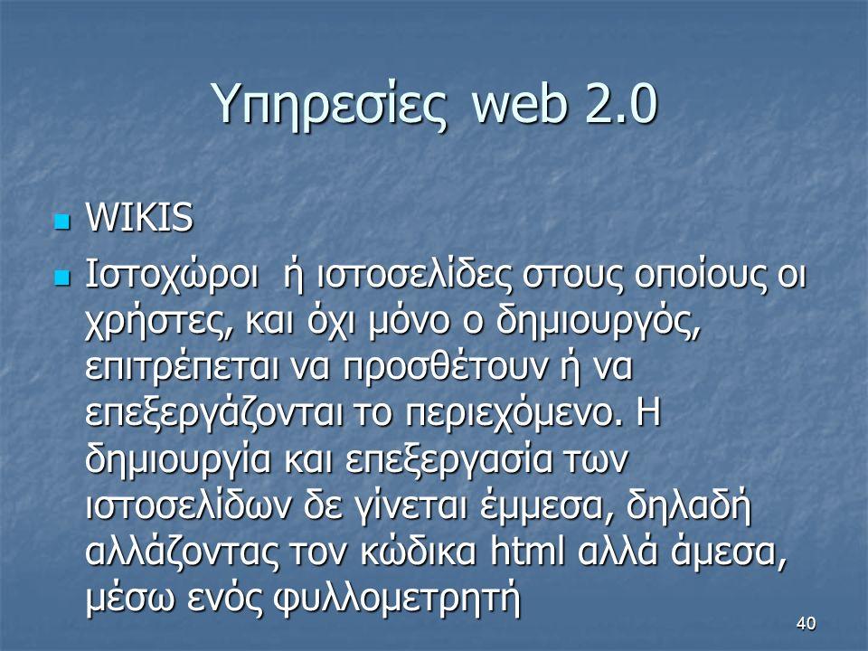 Υπηρεσίεςweb 2.0 WIKIS WIKIS Ιστοχώροι ή ιστοσελίδες στους οποίους οι χρήστες, και όχι μόνο ο δημιουργός, επιτρέπεται να προσθέτουν ή να επεξεργάζονται το περιεχόμενο.