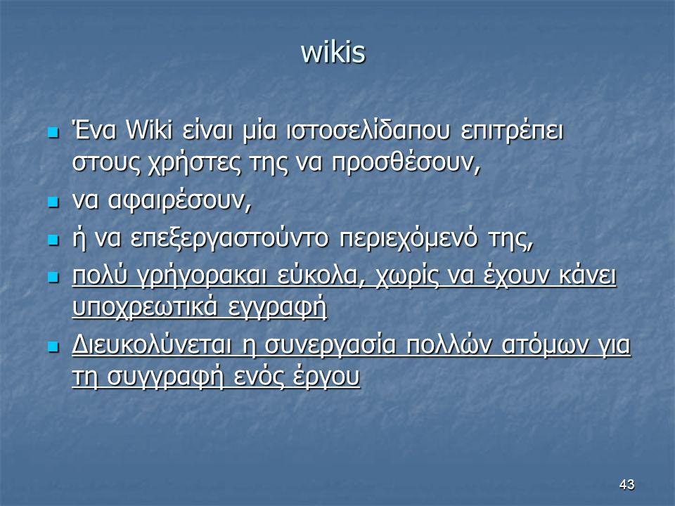 wikis Ένα Wiki είναι μία ιστοσελίδαπου επιτρέπει στους χρήστες της να προσθέσουν, Ένα Wiki είναι μία ιστοσελίδαπου επιτρέπει στους χρήστες της να προσ