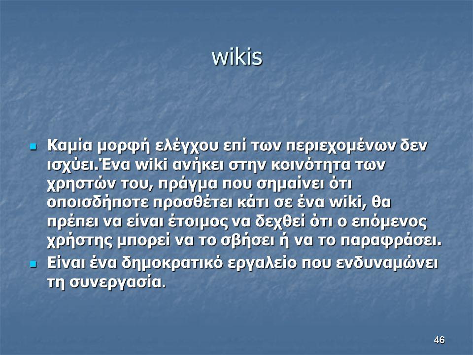 wikis Καμία μορφή ελέγχου επί των περιεχομένων δεν ισχύει.Ένα wiki ανήκει στην κοινότητα των χρηστών του, πράγμα που σημαίνει ότι οποισδήποτε προσθέτε