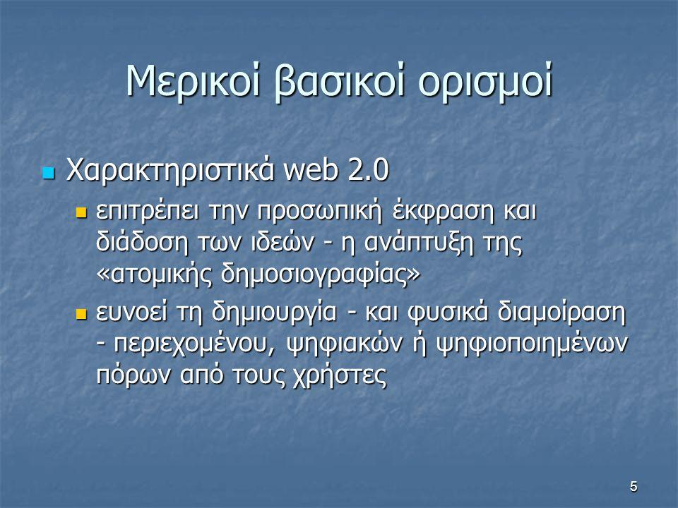 Μερικοί βασικοί ορισμοί Χαρακτηριστικά web 2.0 Χαρακτηριστικά web 2.0 επιτρέπει την προσωπική έκφραση και διάδοση των ιδεών - η ανάπτυξη της «ατομικής
