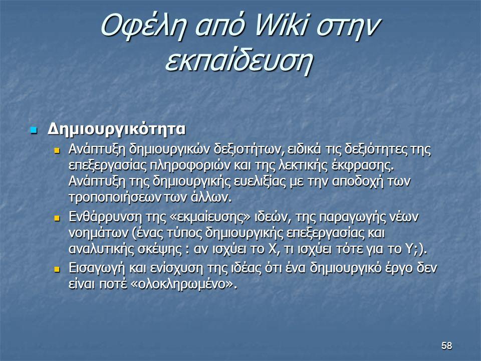 Οφέλη από Wiki στην εκπαίδευση Δημιουργικότητα Δημιουργικότητα Ανάπτυξη δημιουργικών δεξιοτήτων, ειδικά τις δεξιότητες της επεξεργασίας πληροφοριών και της λεκτικής έκφρασης.