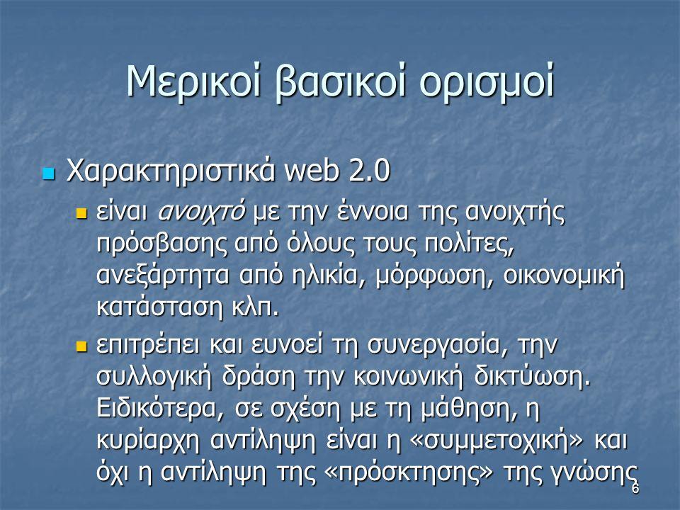 Μερικοί βασικοί ορισμοί Χαρακτηριστικά web 2.0 Χαρακτηριστικά web 2.0 είναι ανοιχτό με την έννοια της ανοιχτής πρόσβασης από όλους τους πολίτες, ανεξάρτητα από ηλικία, μόρφωση, οικονομική κατάσταση κλπ.