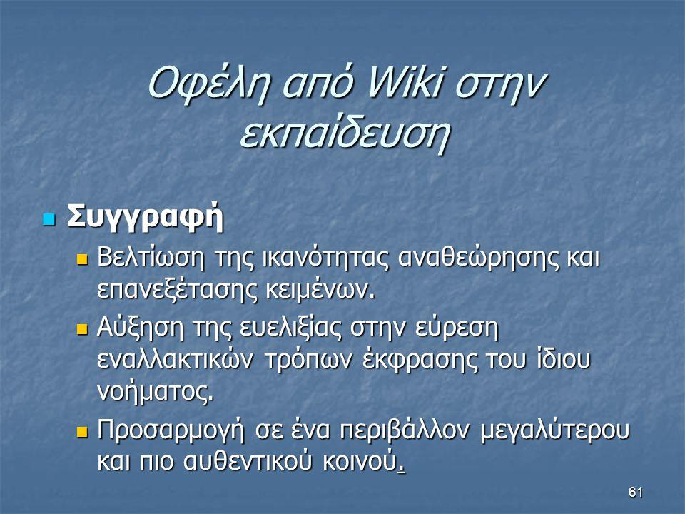 Οφέλη από Wiki στην εκπαίδευση Συγγραφή Συγγραφή Βελτίωση της ικανότητας αναθεώρησης και επανεξέτασης κειμένων. Βελτίωση της ικανότητας αναθεώρησης κα