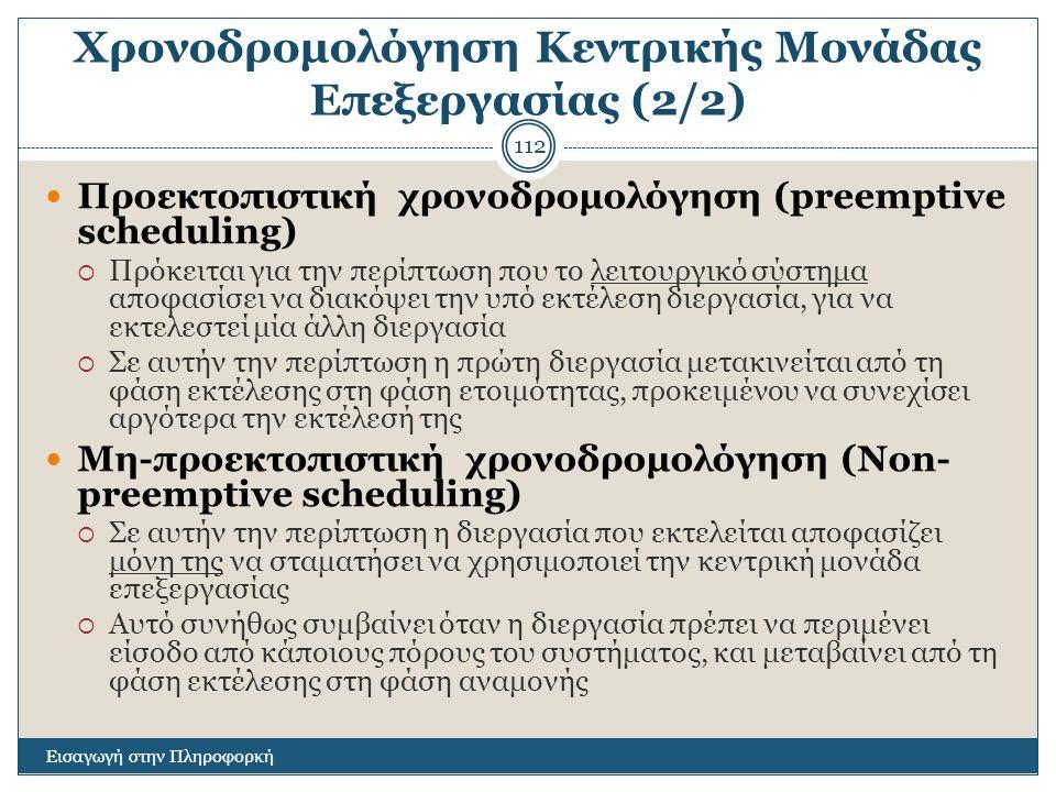 Χρονοδρομολόγηση Κεντρικής Μονάδας Επεξεργασίας (2/2) Εισαγωγή στην Πληροφορκή 112 Προεκτοπιστική χρονοδρομολόγηση (preemptive scheduling)  Πρόκειται