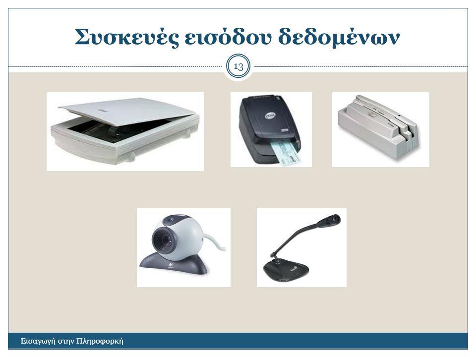 Συσκευές εισόδου δεδομένων Εισαγωγή στην Πληροφορκή 13