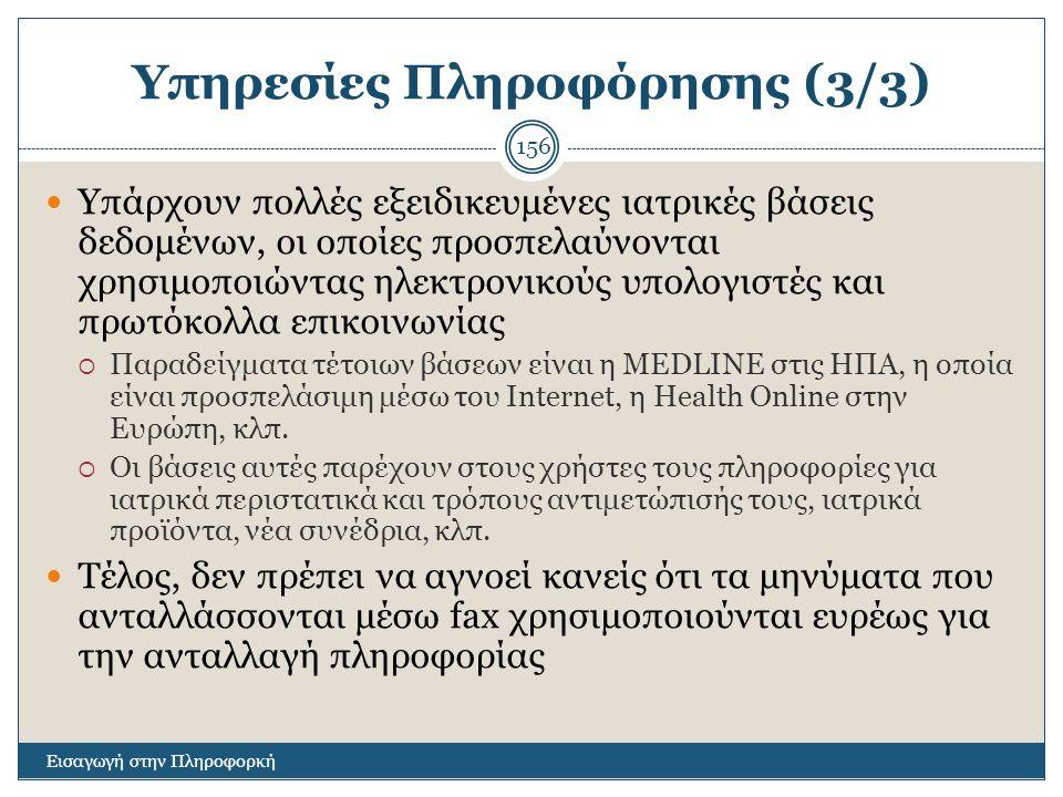 Υπηρεσίες Πληροφόρησης (3/3) Εισαγωγή στην Πληροφορκή 156 Υπάρχουν πολλές εξειδικευμένες ιατρικές βάσεις δεδομένων, οι οποίες προσπελαύνονται χρησιμοπ