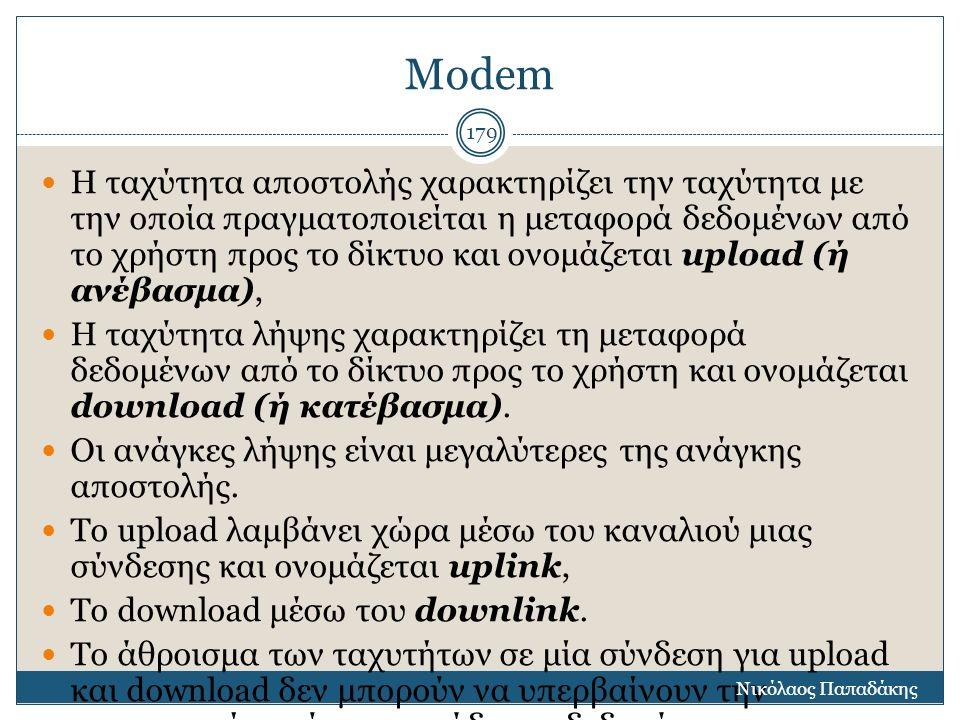 Modem Η ταχύτητα αποστολής χαρακτηρίζει την ταχύτητα με την οποία πραγματοποιείται η μεταφορά δεδομένων από το χρήστη προς το δίκτυο και ονομάζεται up