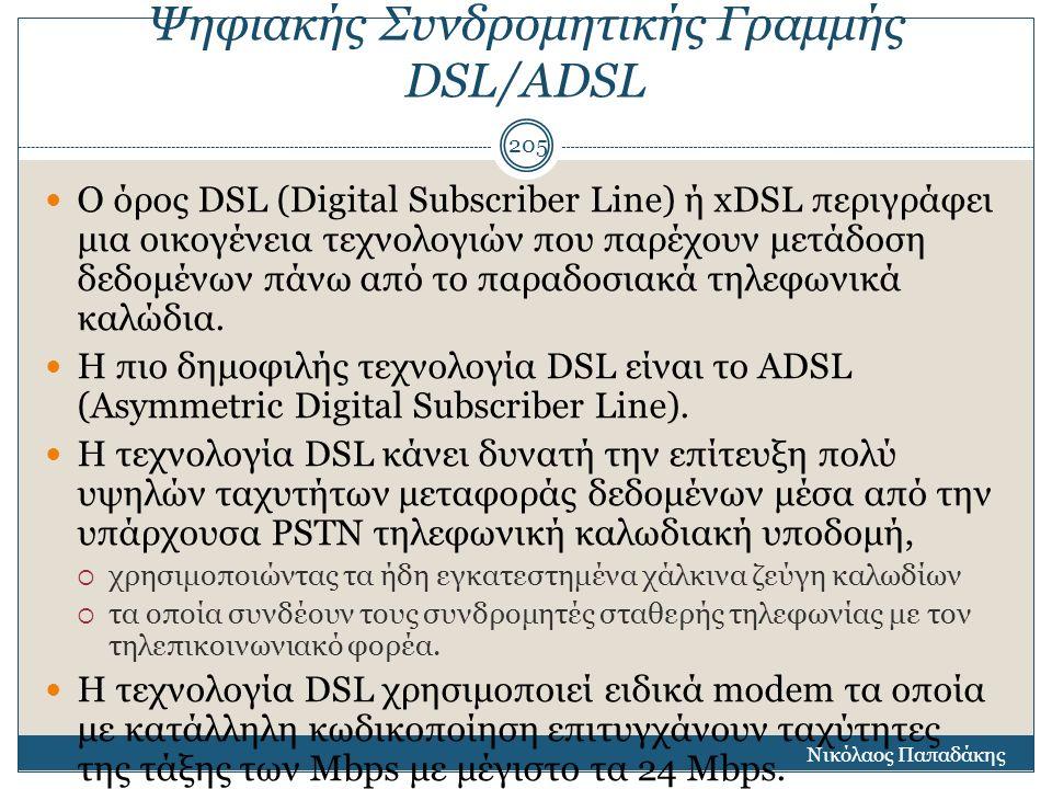 Ψηφιακής Συνδρομητικής Γραμμής DSL/ADSL O όρος DSL (Digital Subscriber Line) ή xDSL περιγράφει μια οικογένεια τεχνολογιών που παρέχουν μετάδοση δεδομέ