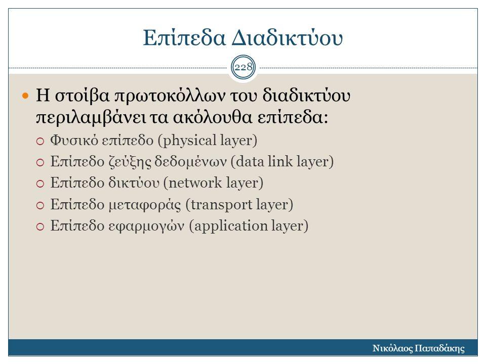 Επίπεδα Διαδικτύου Η στοίβα πρωτοκόλλων του διαδικτύου περιλαμβάνει τα ακόλουθα επίπεδα:  Φυσικό επίπεδο (physical layer)  Επίπεδο ζεύξης δεδομένων