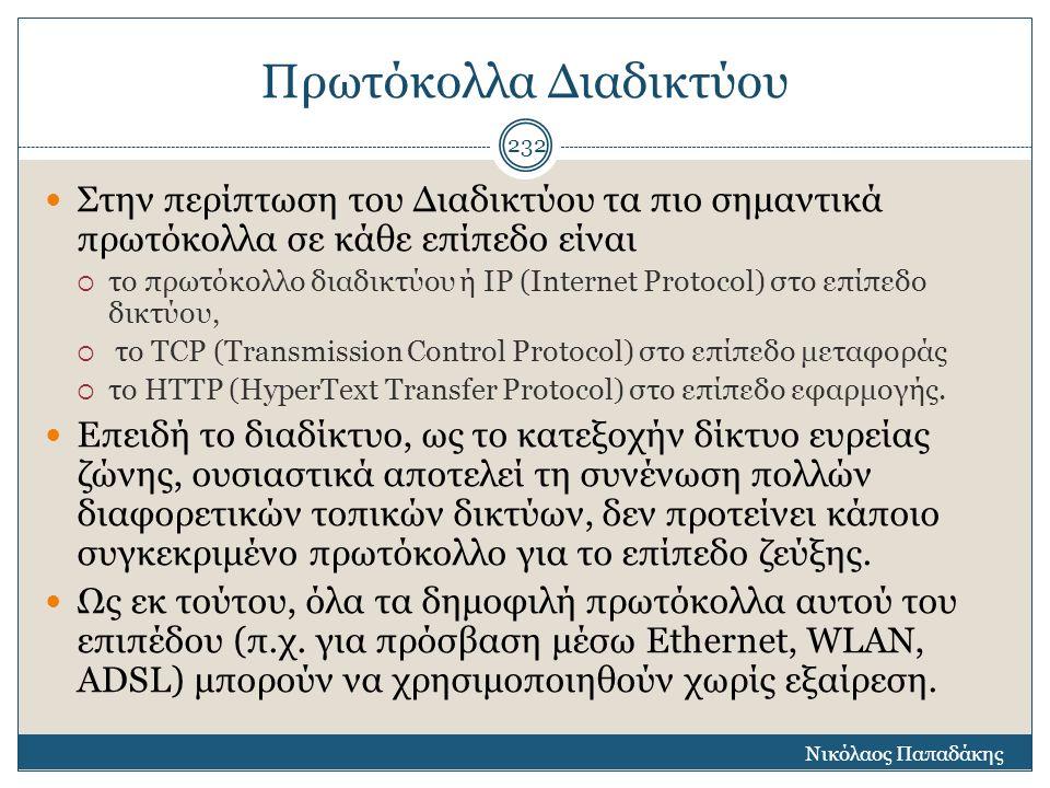 Πρωτόκολλα Διαδικτύου Στην περίπτωση του Διαδικτύου τα πιο σημαντικά πρωτόκολλα σε κάθε επίπεδο είναι  το πρωτόκολλο διαδικτύου ή IP (Internet Protoc