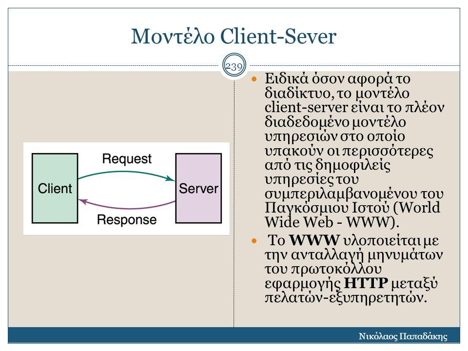 Μοντέλο Client-Sever Ειδικά όσον αφορά το διαδίκτυο, το μοντέλο client-server είναι το πλέον διαδεδομένο μοντέλο υπηρεσιών στο οποίο υπακούν οι περισσ
