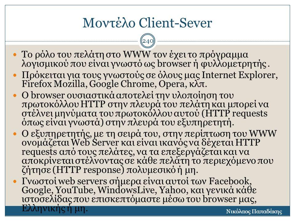 Μοντέλο Client-Sever Το ρόλο του πελάτη στο WWW τον έχει το πρόγραμμα λογισμικού που είναι γνωστό ως browser ή φυλλομετρητής. Πρόκειται για τους γνωστ