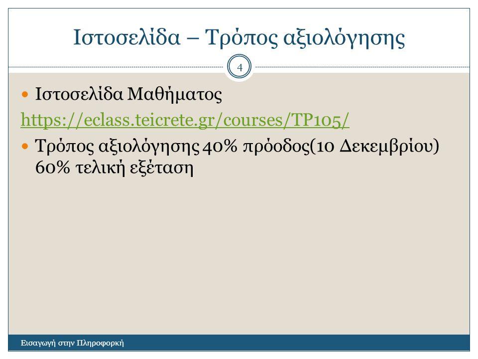 Ιστοσελίδα – Τρόπος αξιολόγησης Εισαγωγή στην Πληροφορκή 4 Ιστοσελίδα Μαθήματος https://eclass.teicrete.gr/courses/TP105/ Τρόπος αξιολόγησης 40% πρόοδ