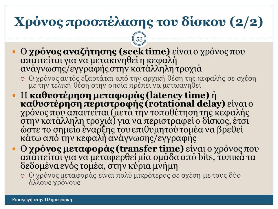 Χρόνος προσπέλασης του δίσκου (2/2) Εισαγωγή στην Πληροφορκή 53 Ο χρόνος αναζήτησης (seek time) είναι ο χρόνος που απαιτείται για να μετακινηθεί η κεφ